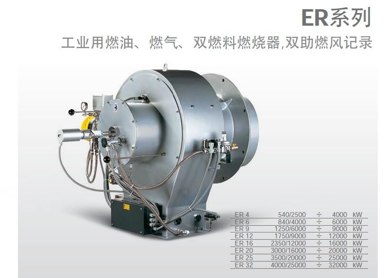 产品简要介绍:R4 ER6 ER9 ER12 ER16 ER20 ER25 ER32ER 系列的工业用燃烧器运用于大型民用水管锅炉和大功率热需求的工业应用。该系列允许采用模块方式和灵活的燃烧系统,如增加燃料系统(压力调节装置,预热/油泵站),燃气阀组,控制柜和风机。导热油炉和其它热力回收系统可使用预热空气助燃。比例调节系统使燃烧器能达到较大的调节比和良好的空气动力性能以得到良好的燃烧效果。
